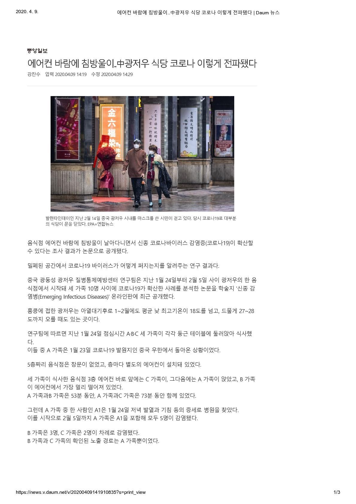 에어컨 바람에 침방울이..中광저우 식당 코로나 이렇게 전파됐다 _ Daum 뉴스_1.jpg