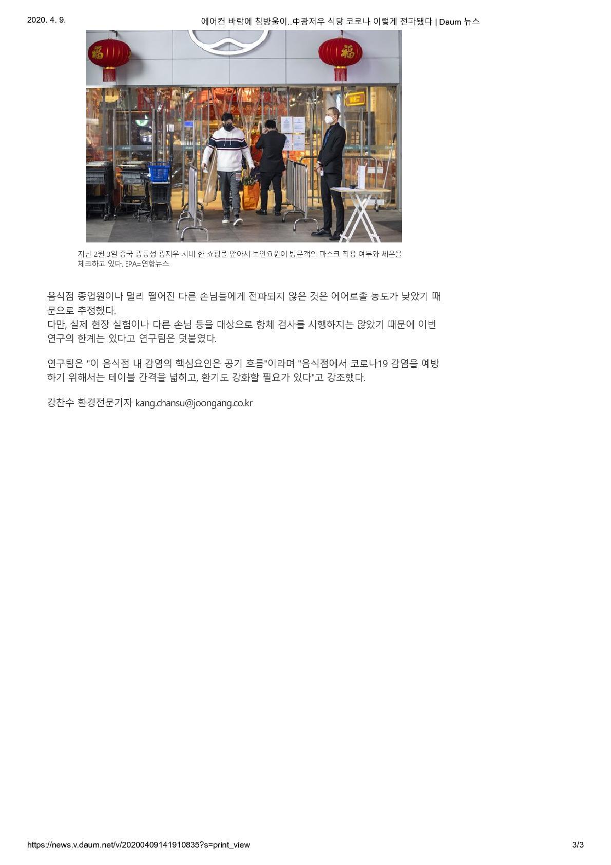 에어컨 바람에 침방울이..中광저우 식당 코로나 이렇게 전파됐다 _ Daum 뉴스_3.jpg