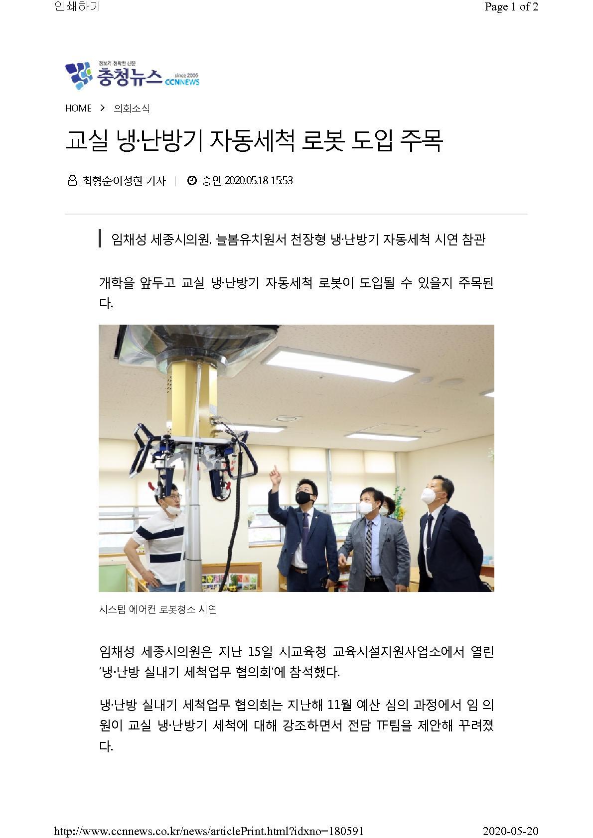 교실 냉난방기 자동체척 로봇 도입 주목_1.jpg