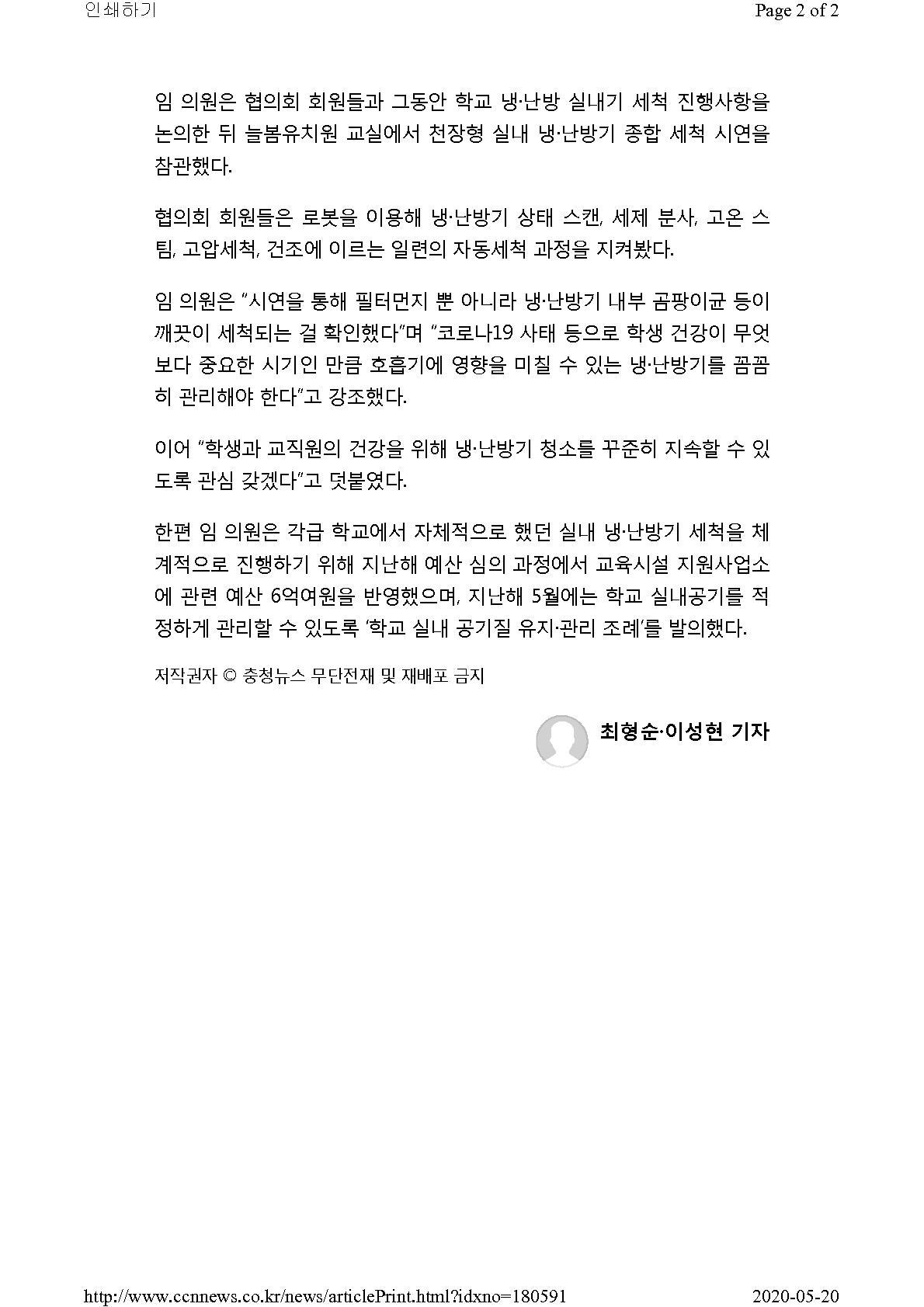 교실 냉난방기 자동체척 로봇 도입 주목_2.jpg