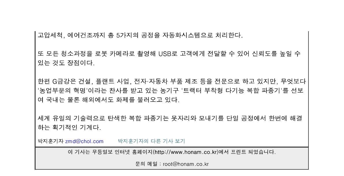 20160425 무등일보_2.jpg