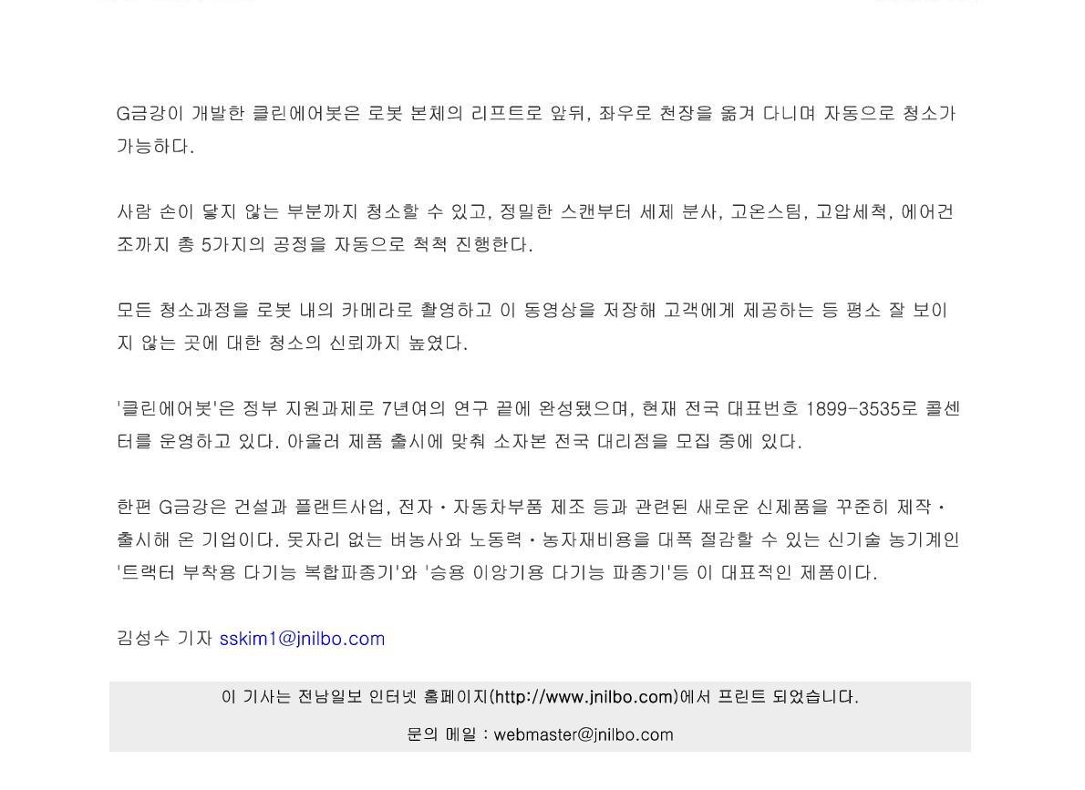20160425 전남일보_2.jpg