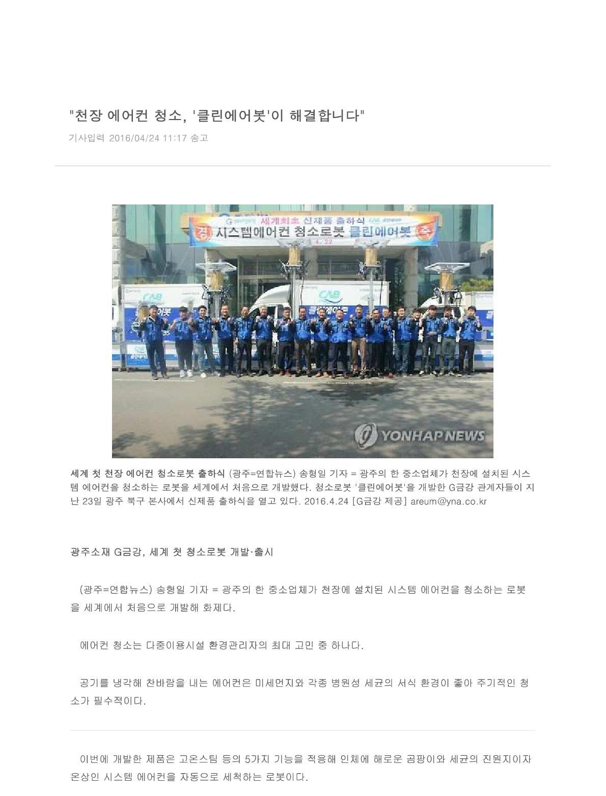 20160424 연합뉴스_1.jpg