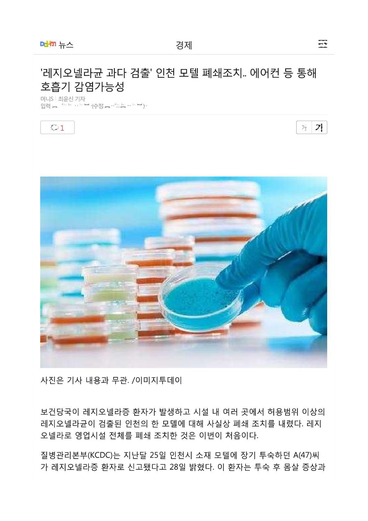 레지오날라균 과다 검출_1.jpg